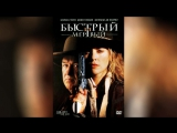 Быстрый и мертвый (1995) | The Quick and the Dead