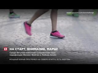 278 россиян примут участие в традиционном легкоатлетическом марафоне в Париже