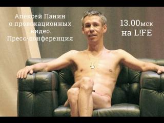 Алексей Панин о порно-видео с его участием