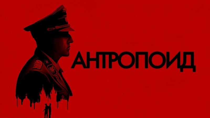 Антропоид / Anthropoid