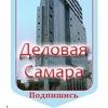 Деловая Самара| Бизнес в Самаре
