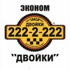 "ТК ""ДВОЙКИ"" (Такси, Грузоперевозки) Челябинск"