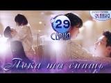 [Mania] 29/32 [720] Пока ты спишь / While you were sleeping