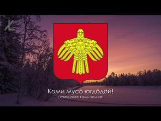 Гимн Республики Коми - Ылын-ылын Войвылын (Далеко-далеко на севере) [Русский пер