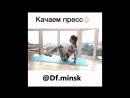 DF Minsk Тренировка пресса в комплект Pop Art от DF зож Фитоняшка бай