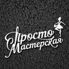 ПРОСТО МАСТЕРСКАЯ бытовые услуги Нижний Новгород