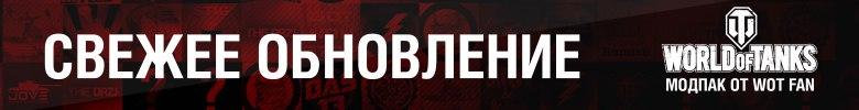 Модпак от канала Wot Fan для 0.9.17.1.