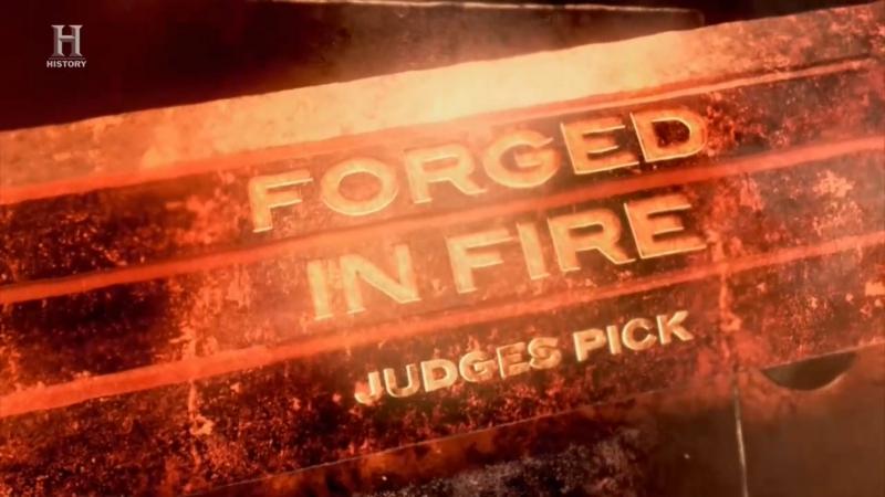 Между молотом и наковальней 4 сезон 1 серия. Судейский выбор / Forged in Fire (2017)