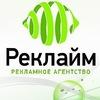 Рекламное агентство Реклайм в Самаре