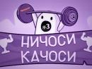 Поляковский Летсплей😻 Ничоси Качоси🙌👍 3 Время Приключения😇 Финн