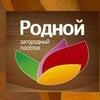 Загородный поселок Родной. Свердловская область