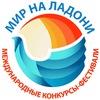 """Международные конкурсы от МБФ """"МИР НА ЛАДОНИ"""""""