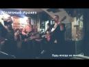 """Железный Ирокез - """"Будь всегда на высоте!"""" (Roses bar 9917)"""