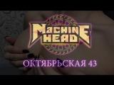 Interactive Stand Up Show 22 октября 1900 Machine Head #istandupshow