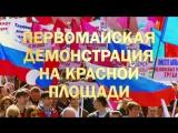 Первомайская демонстрация наКрасной площади. Анонс