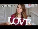 Блогер Татьяна Рыбакова в прямом эфире LIFE78