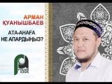 Арман Қуанышбаев - Ата-анаңызға не апардыңыз?