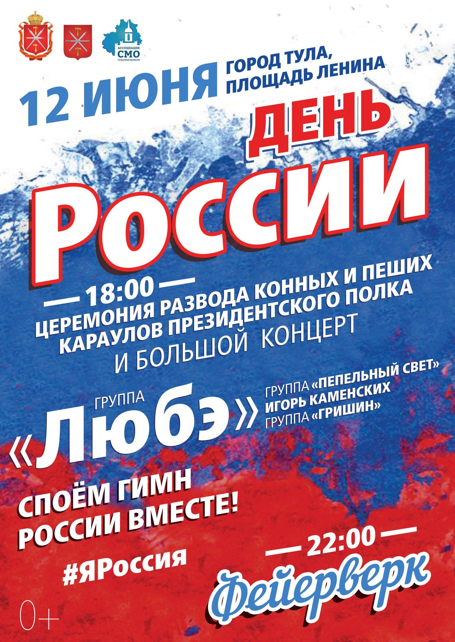 Николай Расторгуев приглашает на День России в Туле