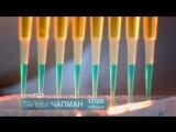 Тайны Чапман 27 марта на РЕН ТВ