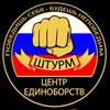 FightClub Штурм бокс-мма-самбо Беляево