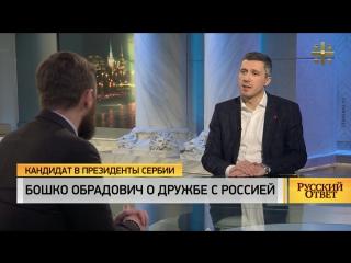 Кандидат в президенты Сербии: «Косово – Сербия, Крым – Россия» [Русский ответ]
