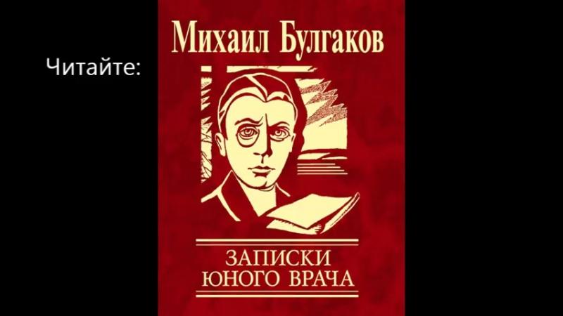 Буктрейлер к книге М. Булгакова Записки юного врача.