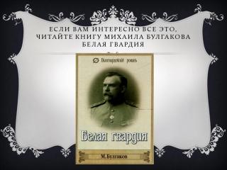 Буктрейлер к книге М. Булгакова