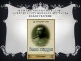 Буктрейлер к книге М. Булгакова Белая гвардия