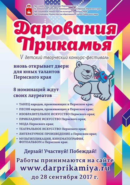 Детский конкурс фестиваль положение