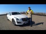 Cadillac CTS 2017 3.6 AWD - Разгон 0-100 км-ч.  Реальная динамика Нового Кадиллак CTS V6 3.6 - 341лс