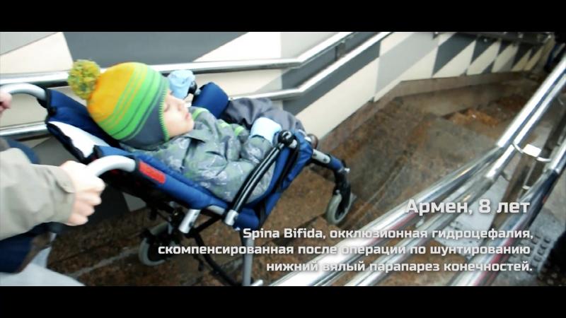 Вызов Принят! Команда Маяк надежды Проверьте маршрут семьи с ребенком на инвалидной коляске на наличие безбарьерной среды