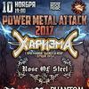 POWER METAL ATTACK 2017 | Харизма и др.