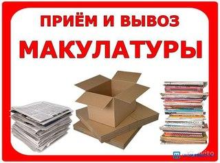 Реж макулатура тверская область кувшиново картонно бумажный комбинат прием макулатуры