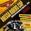Кубок Мотоциклиста Одессы 2016