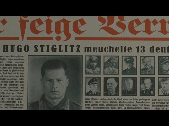 Бесславные ублюдки Сержант Хуго Штиглиц
