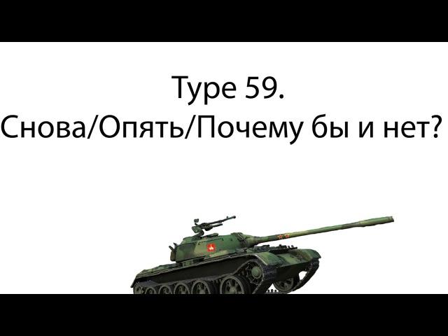 Type 59. Снова/Опять/Почему бы и нет?