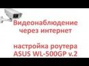 Видеонаблюдение через интернет Настройка роутера ASUS WL 500GP v 2