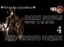 Dark Souls PtDE ☼ Путь Черного Рыцаря ► 4 Демон Капра