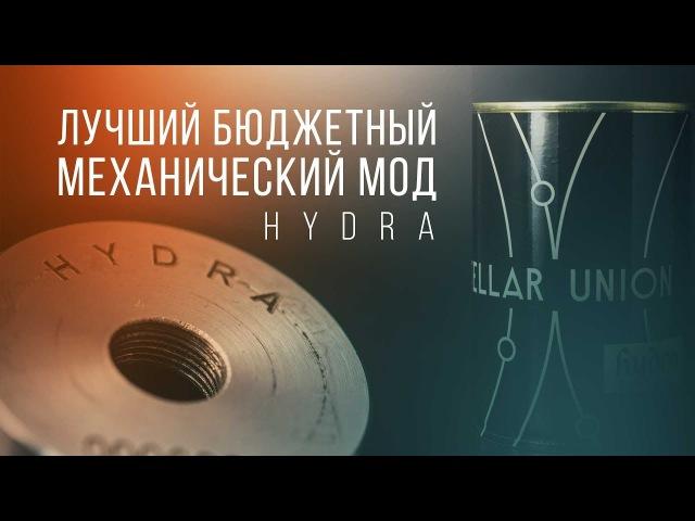 Лучший бюджетный механический мод в 2017   Hydra Stellar Union   Розыгрыш