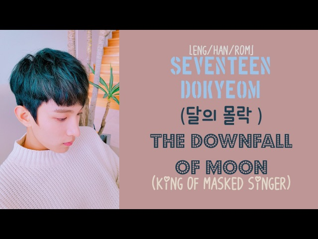 [ENG/HAN/ROM] SEVENTEEN Dokyeom - The Downfall of Moon (달의 몰락) [KOMS]