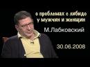 О проблемах с либидо у мужчин и женщин Ночная программа Михаила Лабковского 30 06 2008