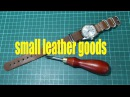Making a simple leather watch strap
