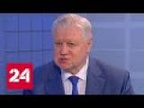 Сергей Миронов: все наши поправки к бюджету были отклонены
