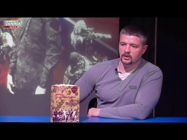 Бригада ПРИЗРАК. Книга - исповедь российского добровольца
