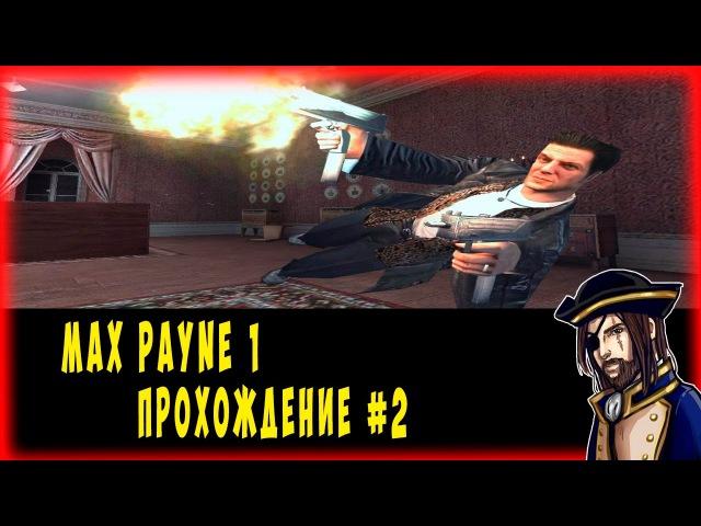 Max Payne 1 прохождение часть 2 - Точка невозврата. [Прохождение]