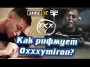 КАК РИФМУЕТ OXXXYMIRON Секрет РИФМ Оксимирона