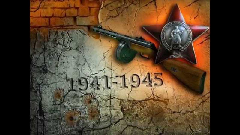 День победы Реквием Музыка О. Калантарова аранжировка В. Смирнов