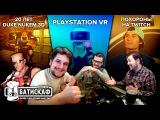 Playstation VR уже в продаже и Дюк Нюкем должен умереть, снова - Игровой Батискаф
