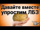 Давайте вместе упростим ЛБЗ #worldoftanks #wot #танки  httpwot-vod.ru