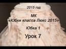 Юбки класса Люкс 2015 Юбка 1 Урок №7